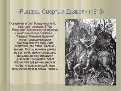 «Рыцарь, Смерть и Дьявол» (1513) Освещение играет большую роль во всех трех г...