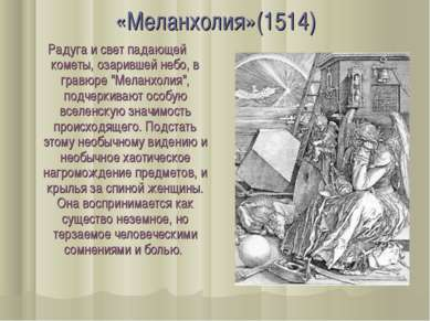 """«Меланхолия»(1514) Радуга и свет падающей кометы, озарившей небо, в гравюре """"..."""