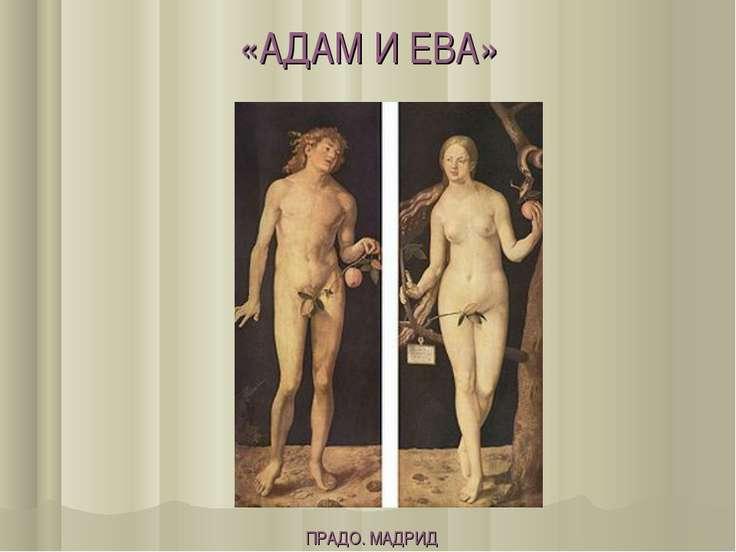 «АДАМ И ЕВА» ПРАДО. МАДРИД