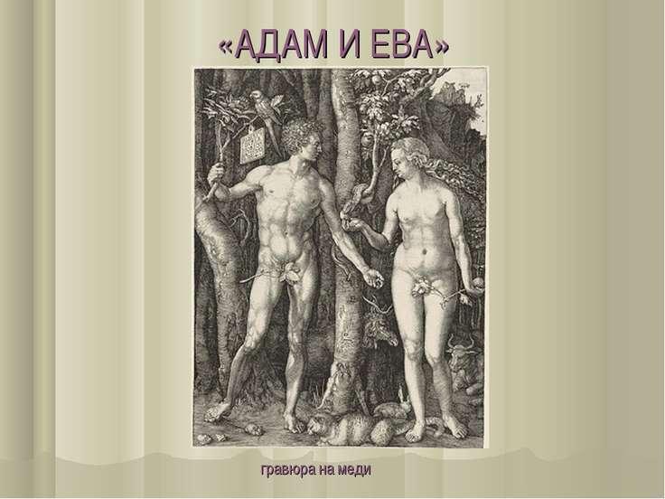 «АДАМ И ЕВА» гравюра на меди