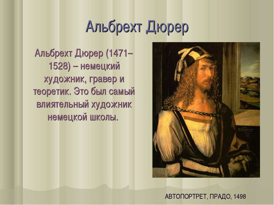 Альбрехт Дюрер  Альбрехт Дюрер (1471–1528) – немецкий художник, гравер и тео...