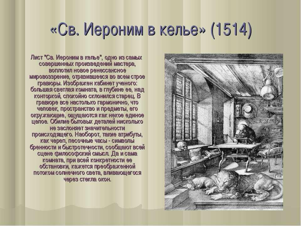 """«Св. Иероним в келье» (1514) Лист """"Св. Иероним в келье"""", одно из самых соверш..."""