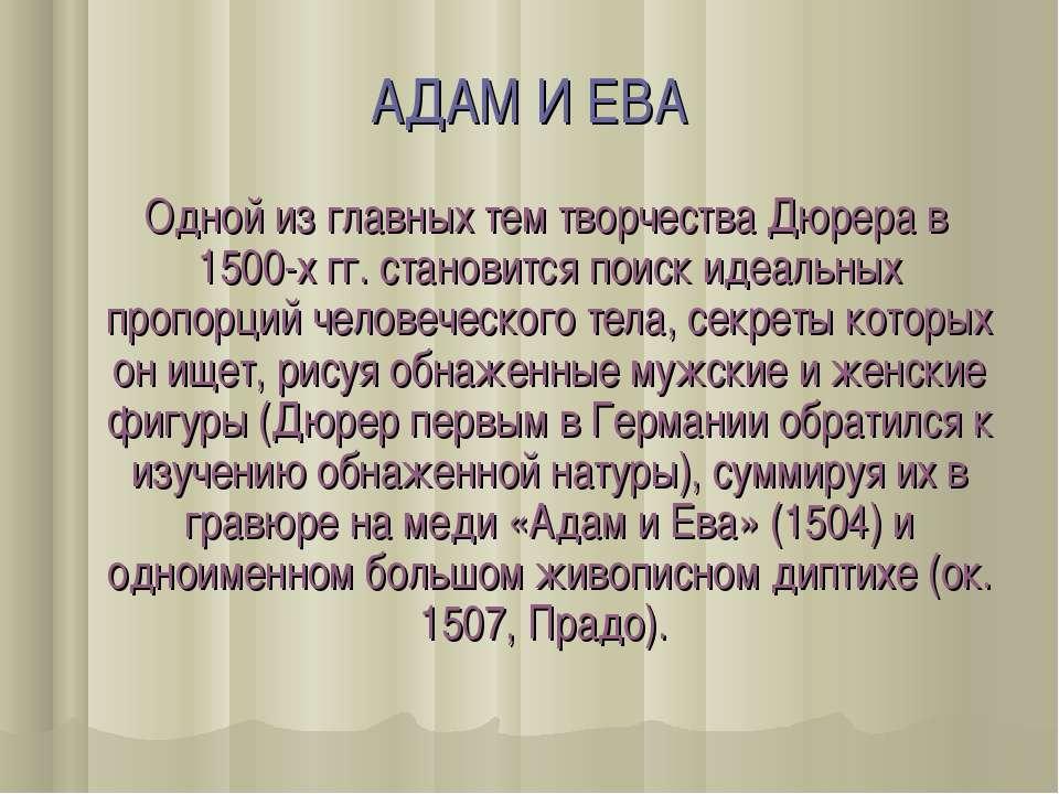 АДАМ И ЕВА Одной из главных тем творчества Дюрера в 1500-х гг. становится пои...
