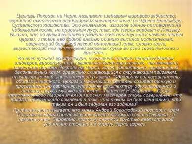 Церковь Покрова на Нерли называют шедевром мирового зодчества; вершиной творч...