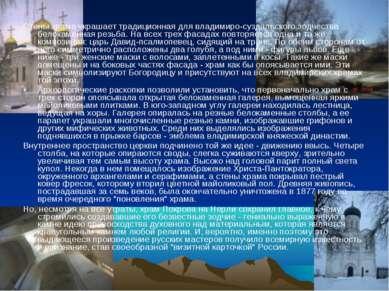 Стены храма украшает традиционная для владимиро-суздальского зодчества белока...