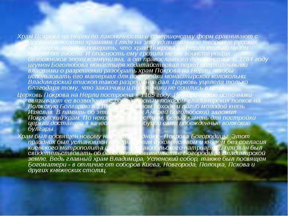 Храм Покрова на Нерли по лаконичности и совершенству форм сравнивают с древне...