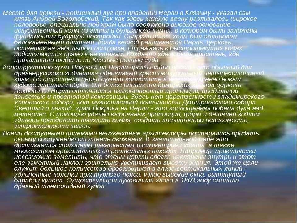 Место для церкви - пойменный луг при впадении Нерли в Клязьму - указал сам кн...