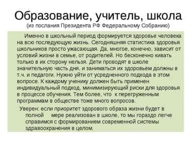 Образование, учитель, школа (из послания Президента РФ Федеральному Собранию)...