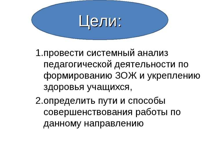1.провести системный анализ педагогической деятельности по формированию ЗОЖ и...