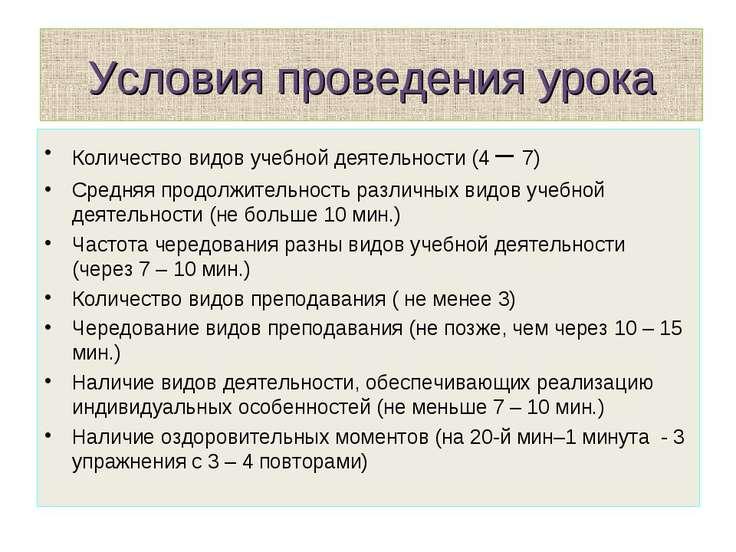 Условия проведения урока Количество видов учебной деятельности (4 – 7) Средня...