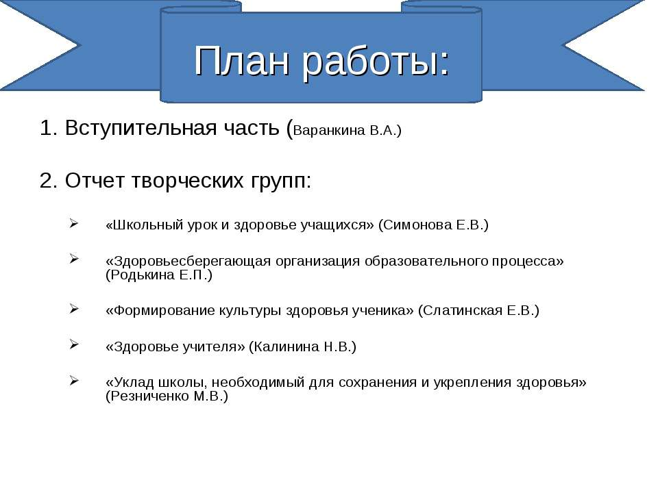 1. Вступительная часть (Варанкина В.А.) 2. Отчет творческих групп: «Школьный ...