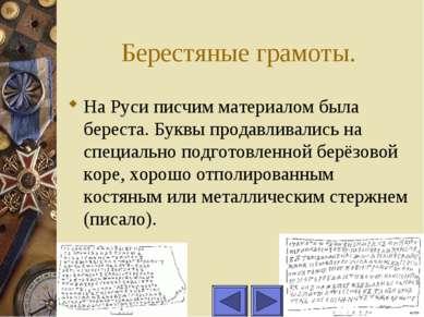 Берестяные грамоты. На Руси писчим материалом была береста. Буквы продавливал...