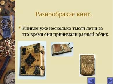 Разнообразие книг. Книгам уже несколько тысяч лет и за это время они принимал...