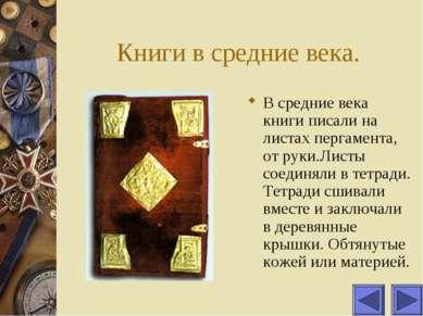 Книги в средние века. В средние века книги писали на листах пергамента, от ру...