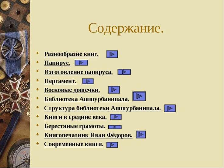 Содержание. Разнообразие книг. Папирус. Изготовление папируса. Пергамент. Вос...