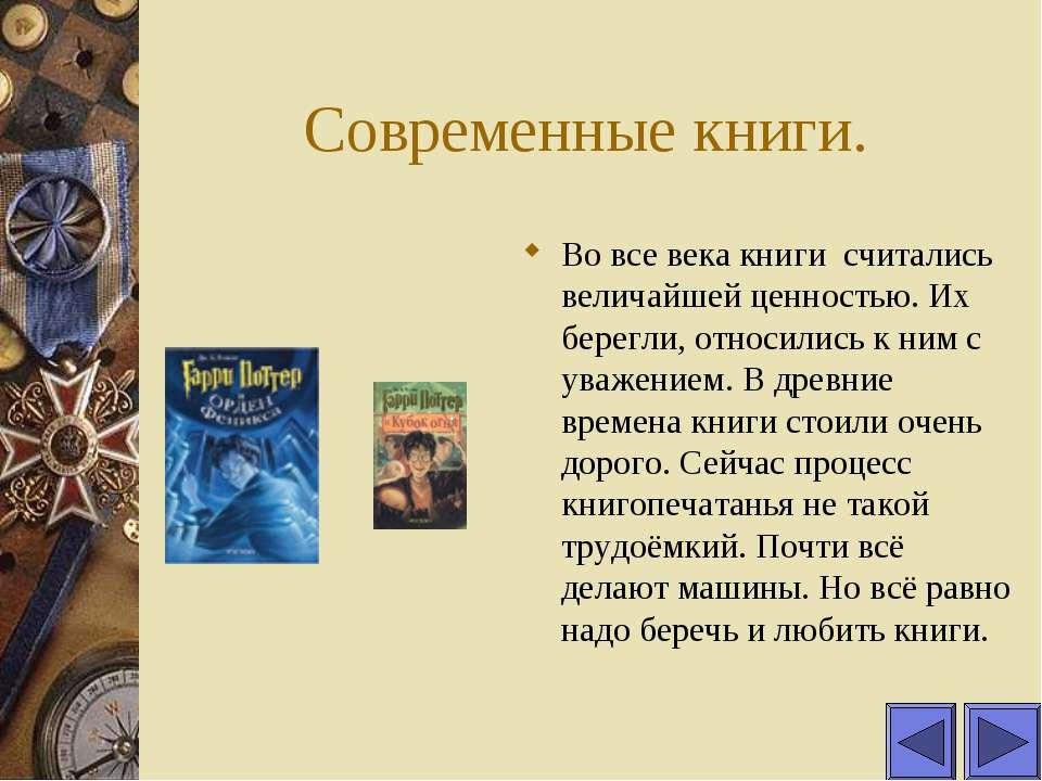 Современные книги. Во все века книги считались величайшей ценностью. Их берег...
