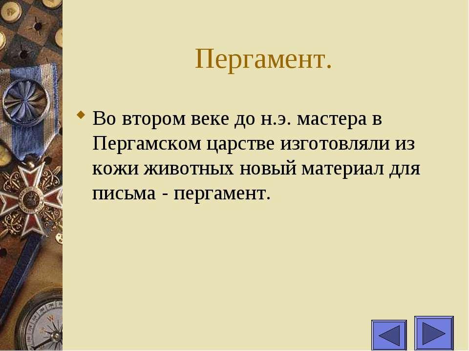 Пергамент. Во втором веке до н.э. мастера в Пергамском царстве изготовляли из...