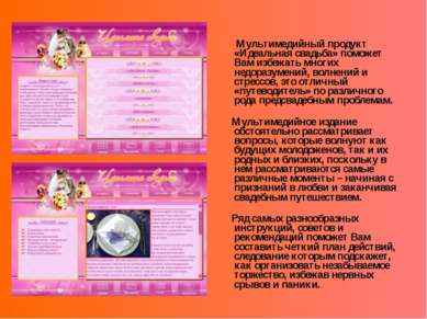 Мультимедийный продукт «Идеальная свадьба» поможет Вам избежать многих недора...