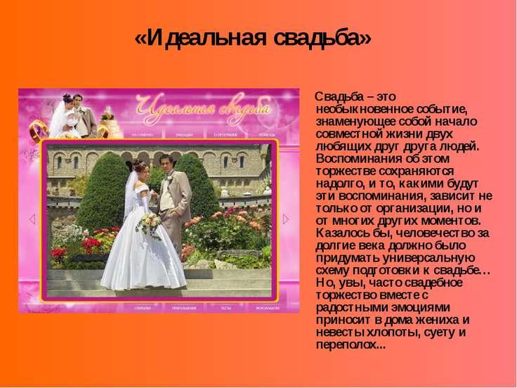 «Идеальная свадьба» Свадьба – это необыкновенное событие, знаменующее собой н...