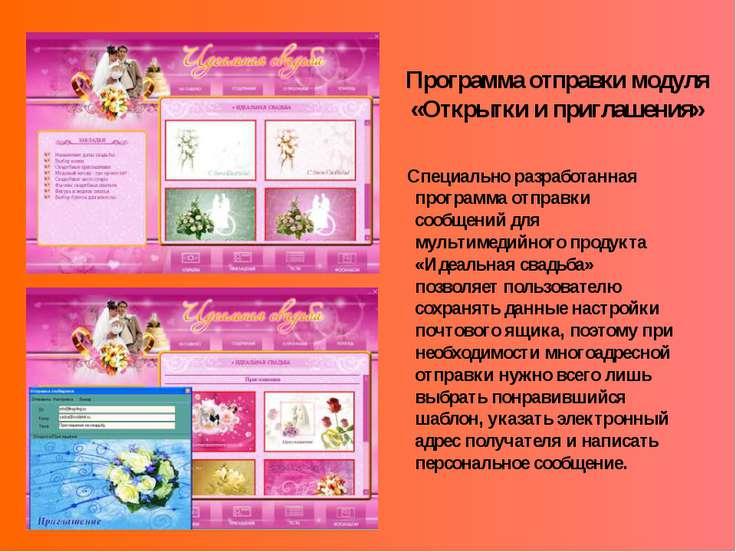 Программа отправки модуля «Открытки и приглашения» Специально разработанная п...