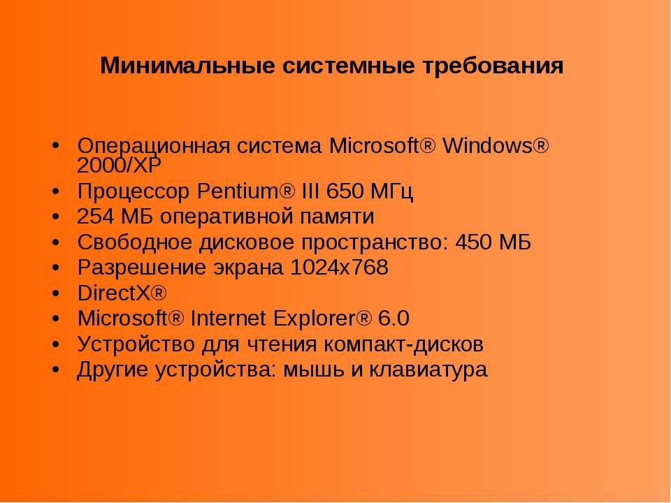Операционная система Microsoft® Windows® 2000/XP Процессор Pentium® III 650 М...