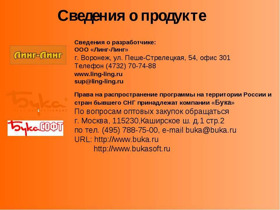 Сведения о продукте Сведения о разработчике: ООО «Линг-Линг» г. Воронеж, ул. ...