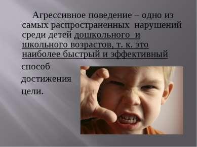Агрессивное поведение – одно из самых распространенных нарушений среди детей ...