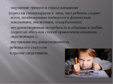 ощущение тревоги и страха нападения (агрессия стимулируется тем, что ребенок,...