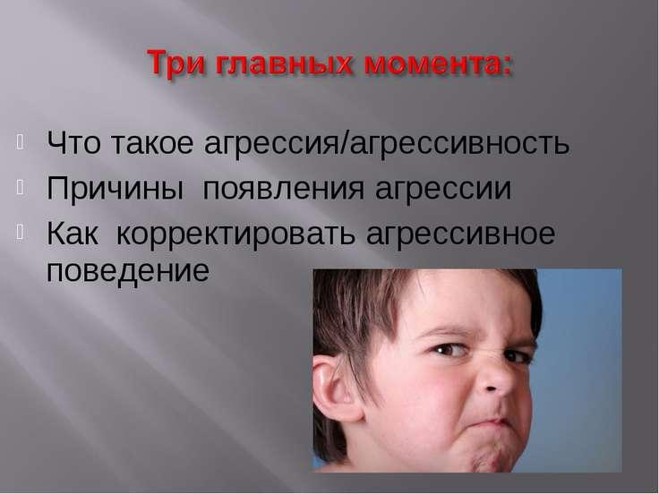 Что такое агрессия/агрессивность Причины появления агрессии Как корректироват...