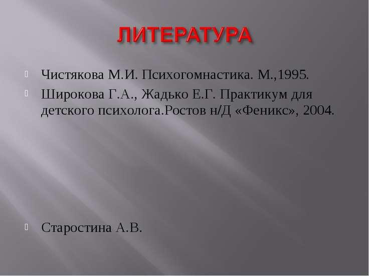 Чистякова М.И. Психогомнастика. М.,1995. Широкова Г.А., Жадько Е.Г. Практикум...