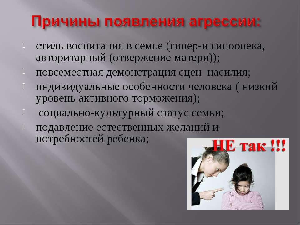 стиль воспитания в семье (гипер-и гипоопека, авторитарный (отвержение матери)...