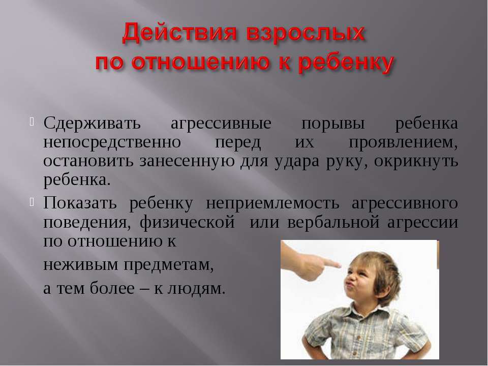 Сдерживать агрессивные порывы ребенка непосредственно перед их проявлением, о...