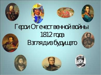 Герои Отечественной войны 1812 года Взгляд из будущего