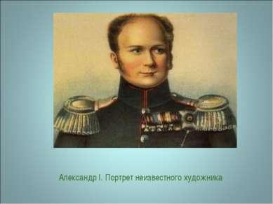 Александр I. Портрет неизвестного художника