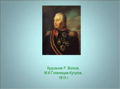 Художник Р. Волков. М.И.Голенищев-Кутузов. 1813 г.