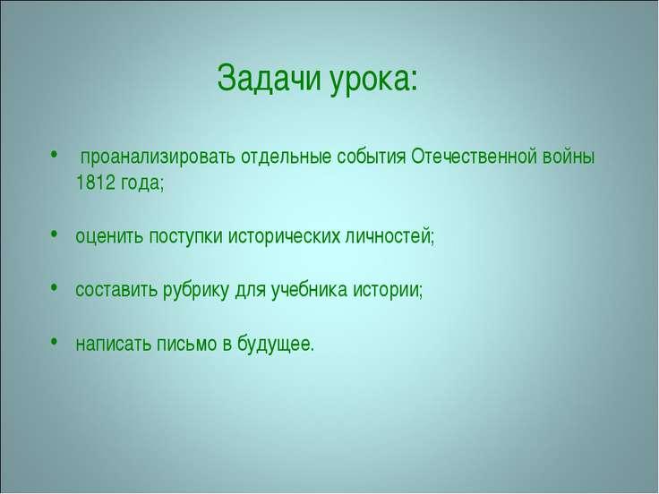 Задачи урока: проанализировать отдельные события Отечественной войны 1812 год...