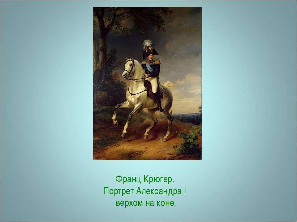 Франц Крюгер. Портрет Александра I верхом на коне.