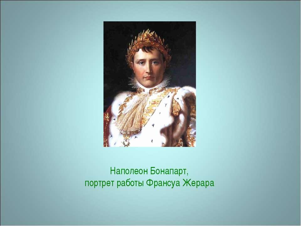 Наполеон Бонапарт, портрет работы Франсуа Жерара