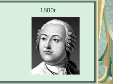 1800г.