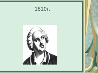 1810г.