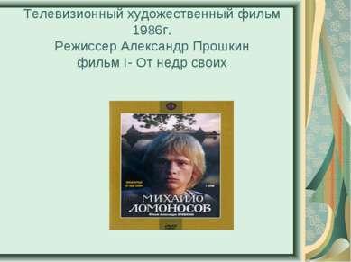 Телевизионный художественный фильм 1986г. Режиссер Александр Прошкин фильм I-...