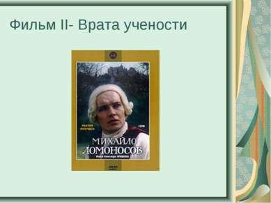 Фильм II- Врата учености