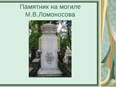 Памятник на могиле М.В.Ломоносова
