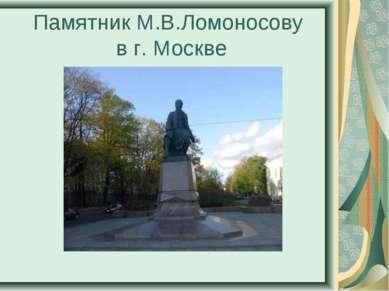 Памятник М.В.Ломоносову в г. Москве