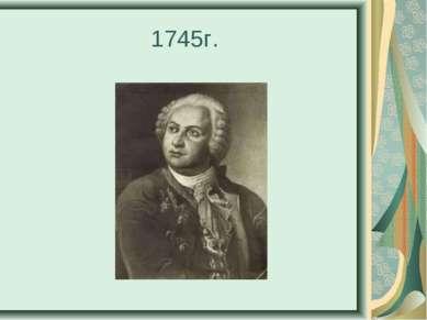 1745г.