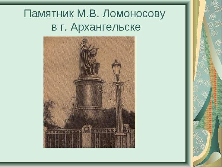 Памятник М.В. Ломоносову в г. Архангельске