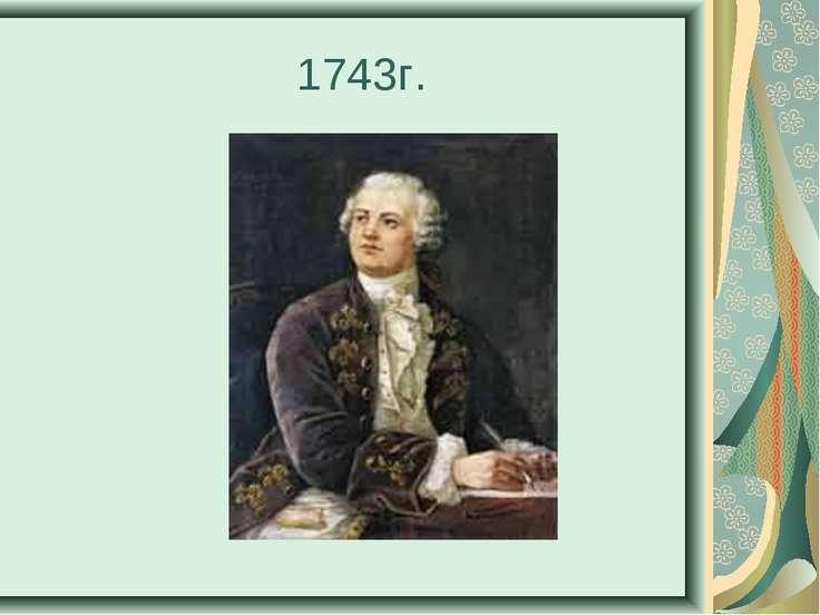 1743г.