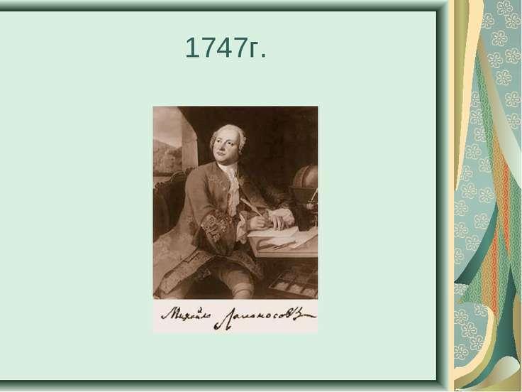 1747г.