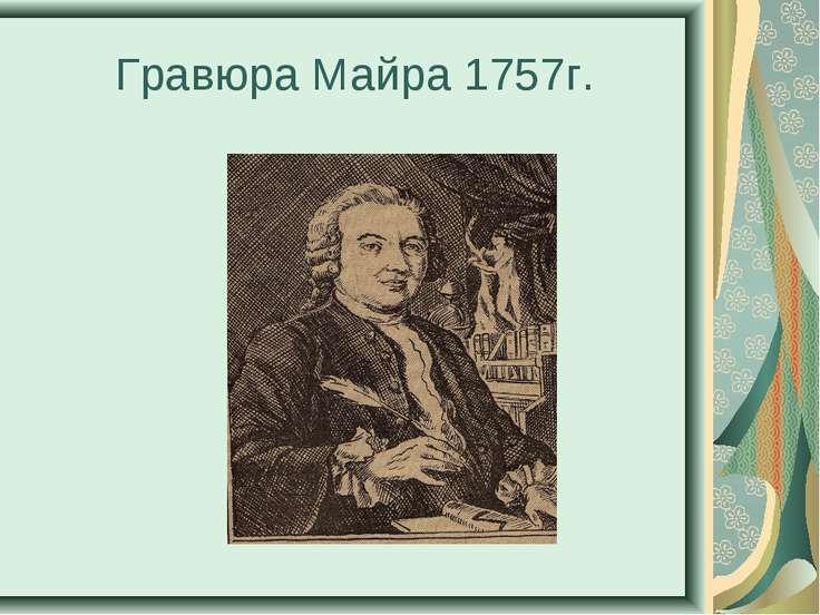 Гравюра Майра 1757г.