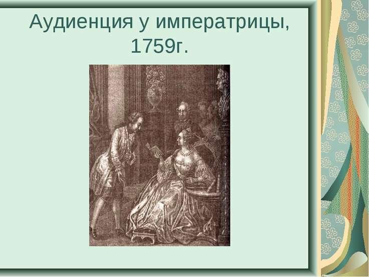 Аудиенция у императрицы, 1759г.